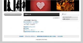 PartyのPC登録前トップ画像