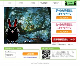 ヴァンプのPC登録前トップ画像