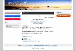 マッチングのPC登録前トップ画像