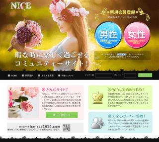 NICEのPC登録前トップ画像