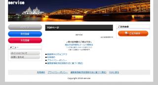 serviceのPC登録前トップ画像
