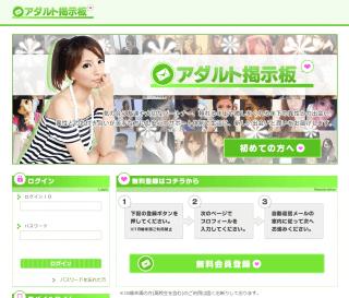 アダルト掲示板のPC登録前トップ画像