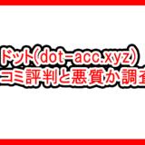 ドット(dot-acc.xyz)の評価サムネイル