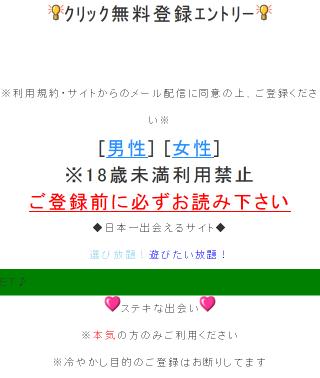 出会い系【メッセージ】(unexxt.jp)の口コミ評判と悪質か調査