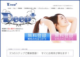 DEEPのPC登録前トップ画像
