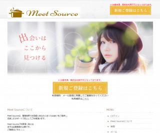 Meet Sourceの登録前トップ画像