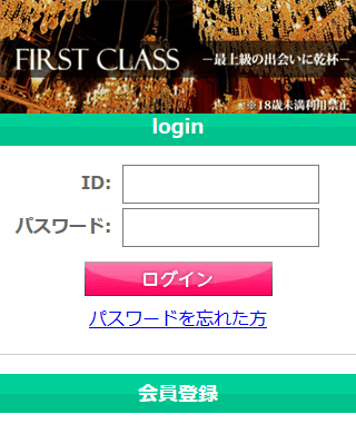FIRST CLASSのスマホ登録前トップ画像
