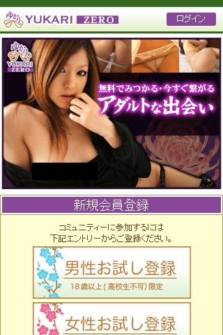 ゆかり-YUKARI-ゼロのスマホ登録前トップ画像