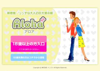 AlohaのPC登録前トップ画像