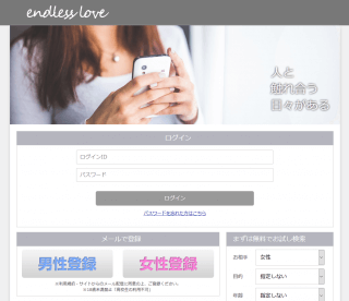 Endless LoveのPC登録前トップ画像