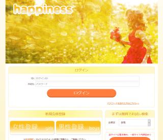 happinessのPC登録前トップ画像