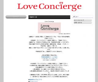 Love ConciergeのPC登録前トップ画像
