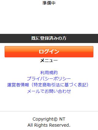 NTのスマホ登録前トップ画像