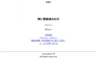 NTのPC登録前トップ画像