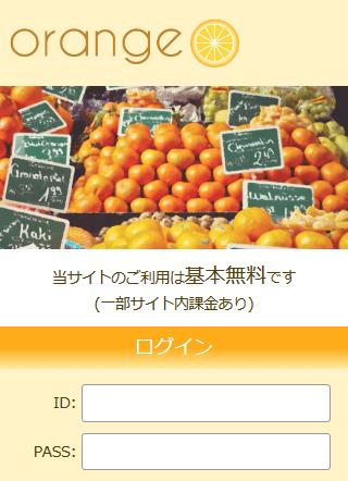 Orangeのスマホ登録前トップ画像