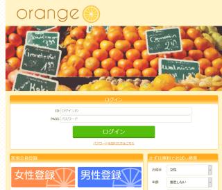 OrangeのPC登録前トップ画像