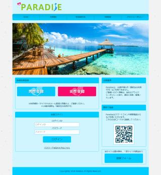 ParadiseのPC登録前トップ画像