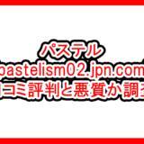 パステル(pastelism02.jpn.com)の評価サムネイル