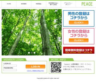 peaceのPC登録前トップ画像