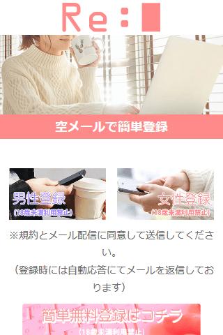 Re:のスマホ登録前トップ画像