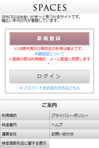 SPACESのスマホ登録前トップ画像