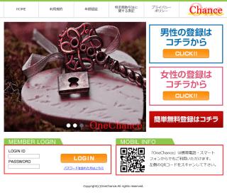 OneChanceのPC登録前トップ画像