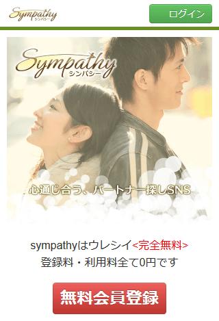 sympathyのスマホ登録前トップ画像