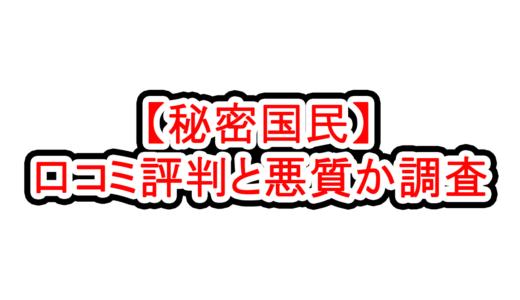 【秘密国民】の口コミ評判と悪質か調査