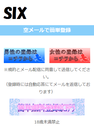 SIXのスマホ登録前トップ画像