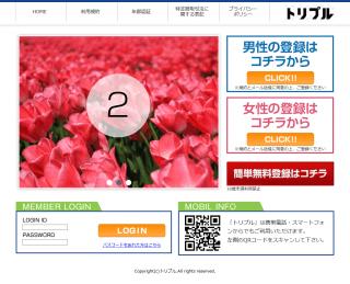 トリプルのPC登録前トップ画像