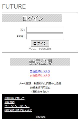 futureの登録前トップ画像