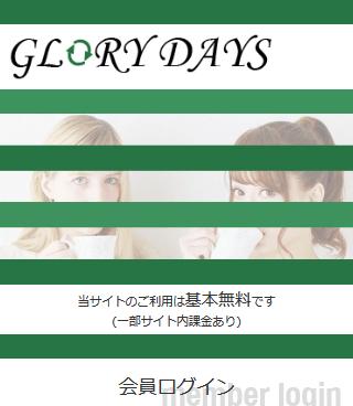 GLORY DAYSのスマホ登録前トップ画像