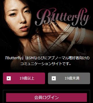 SM&アブノーマル専門コミュニティ Butterflyのスマホ登録前トップ画像