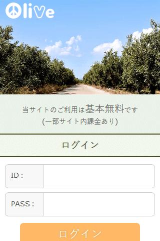 Oliveのスマホ登録前トップ画像