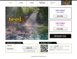 feelのPC登録前トップ画像