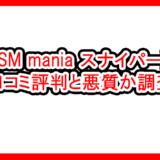 SM mania スナイパーの評価サムネイル