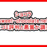 ショコラ sweet-chocolate.netの評価サムネイル