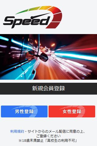 SPEEDのスマホ登録前トップ画像