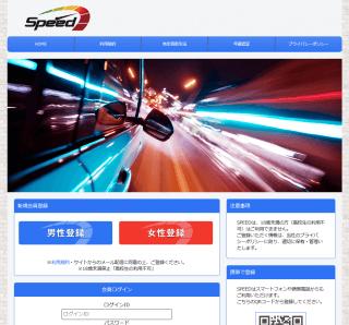 SPEEDのPC登録前トップ画像
