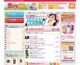 恋ナビ24hのPC登録前トップページ