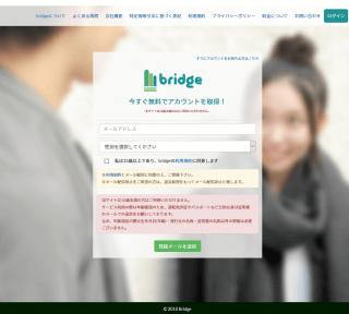 BridgeのPC登録前トップページ