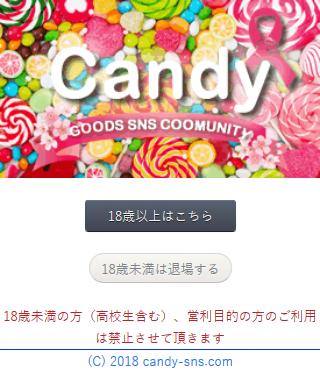 CANDYの登録前トップ画像