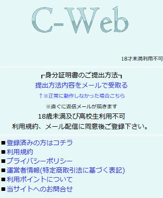 C-WEBの登録前トップ画像