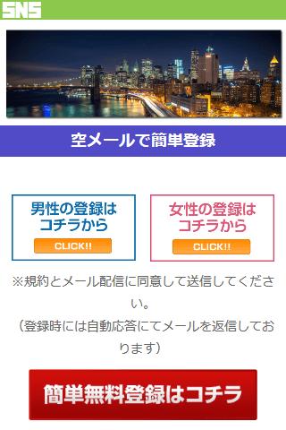 SNSのスマホ登録前トップ画像