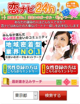 恋ナビ24hのスマホ登録前トップページ