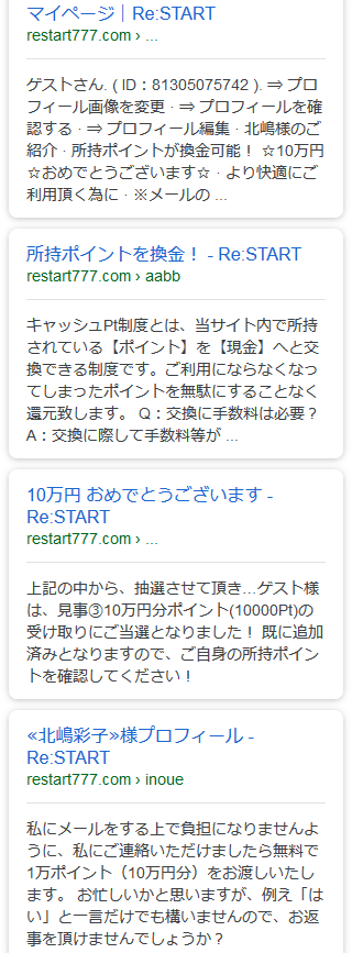 Re:STARTのGoogle検索結果