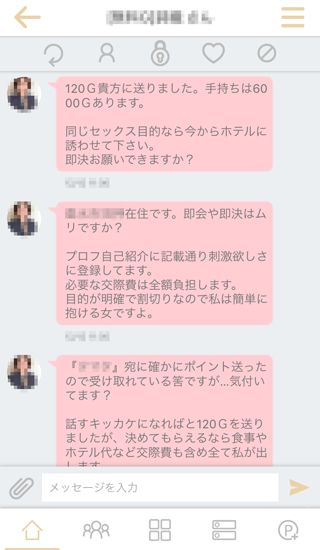 人妻のお願いの受信メッセージ内容7