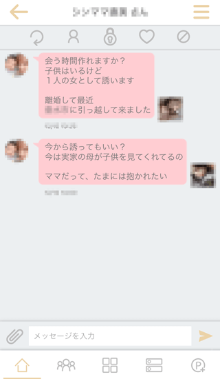 人妻のお願いの受信メッセージ内容2