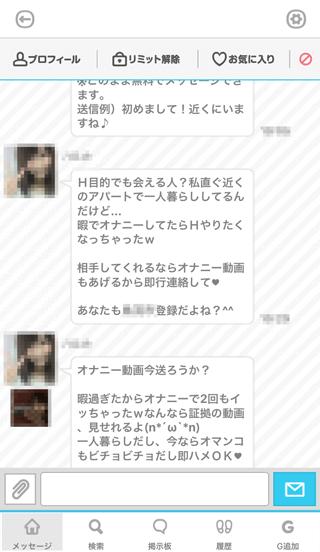マッチの女性メッセージ内容2