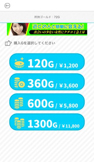 マッチのポイント購入金額